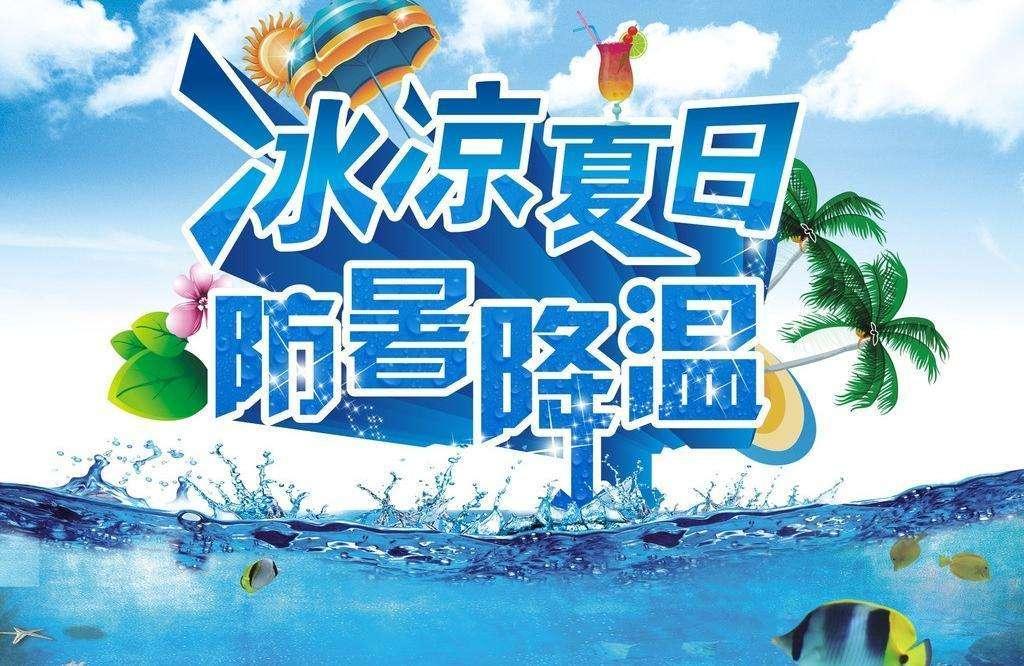 【活动】公司发放防暑降温物资