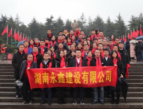 湖南yzc亚洲城唯一官网建设有限公司2019年红色纪念新春之旅